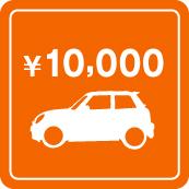 1万円アイコン
